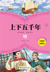 漫漫画上下五千年(下):明