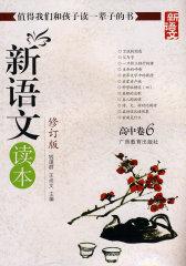 新语文读本-高中卷6-修订版-新版(试读本)