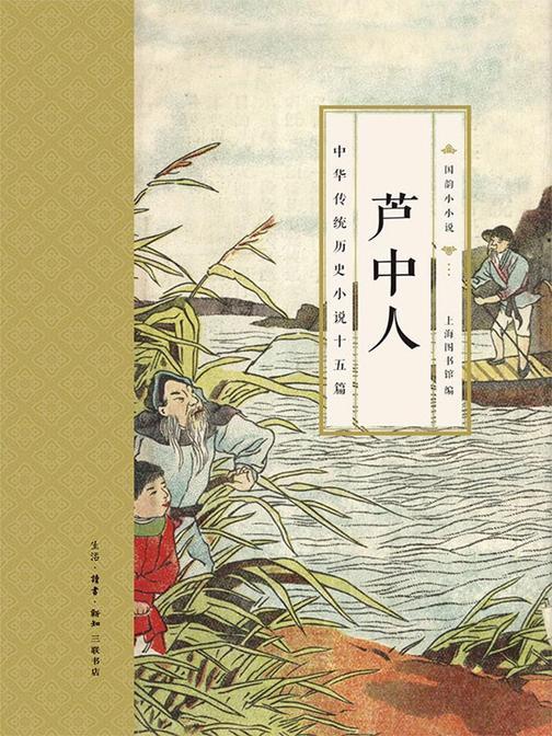 芦中人:中华传统历史小说十五篇