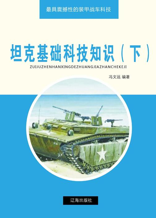 坦克基础科技知识(下)