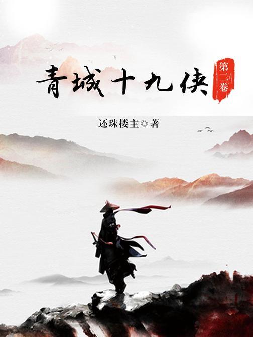 青城十九侠(第二卷)