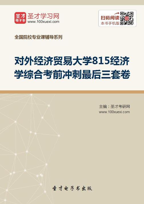 2019年对外经济贸易大学815经济学综合考前冲刺最后三套卷