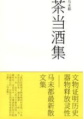 茶当酒集(试读本)