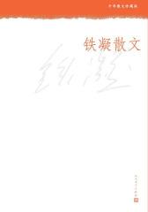 铁凝散文(中华散文珍藏版)