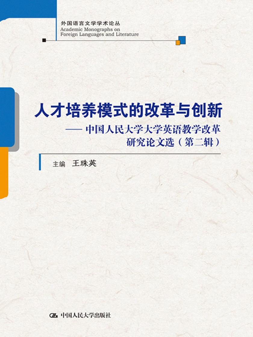 人才培养模式的改革与创新---中国人民大学大学英语教学改革研究论文选(第二辑)(外国语言文学学术论丛)
