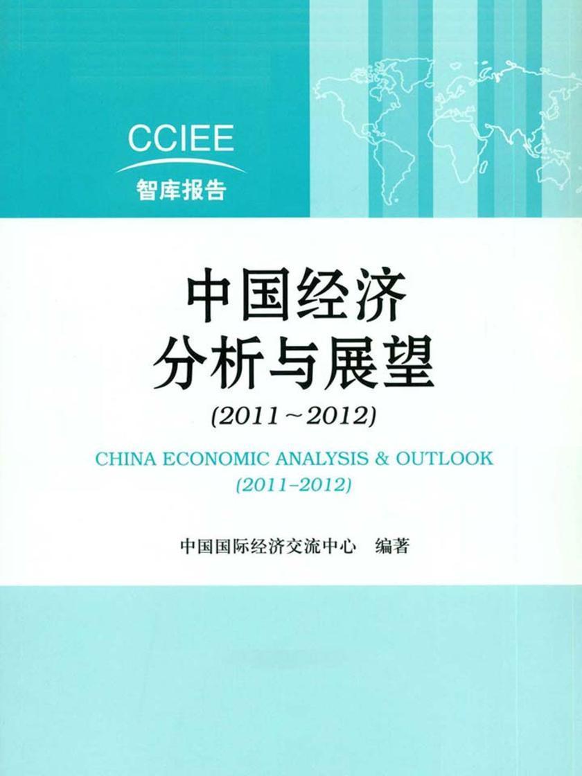 中国经济分析与展望:2011~2012