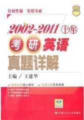 2002-2011十年考研英语真题详解(仅适用PC阅读)