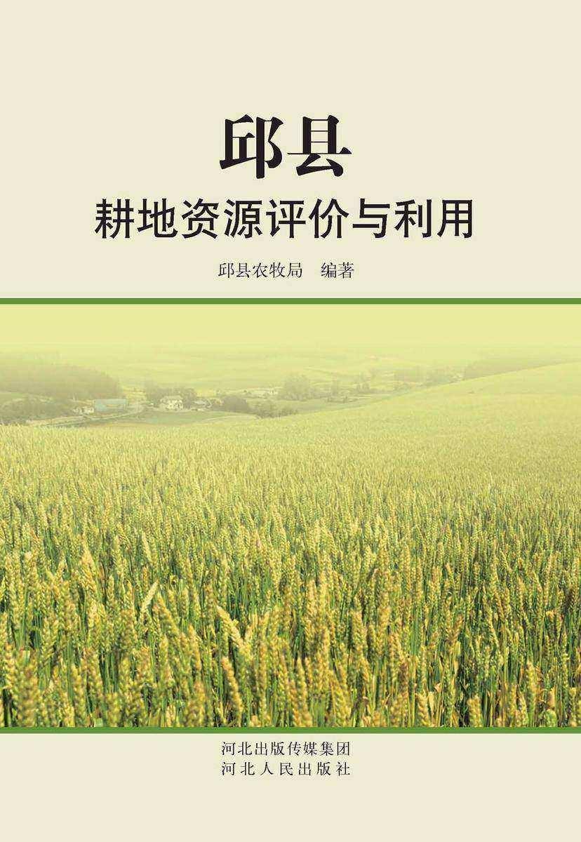 邱县耕地资源评价与利用