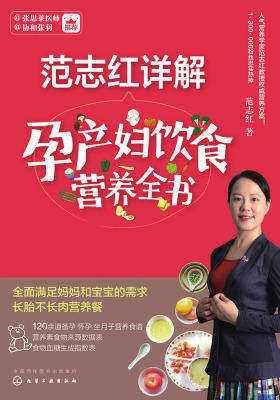 范志红详解孕产妇饮食营养全书