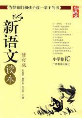 新语文读本.小学卷 10(试读本)