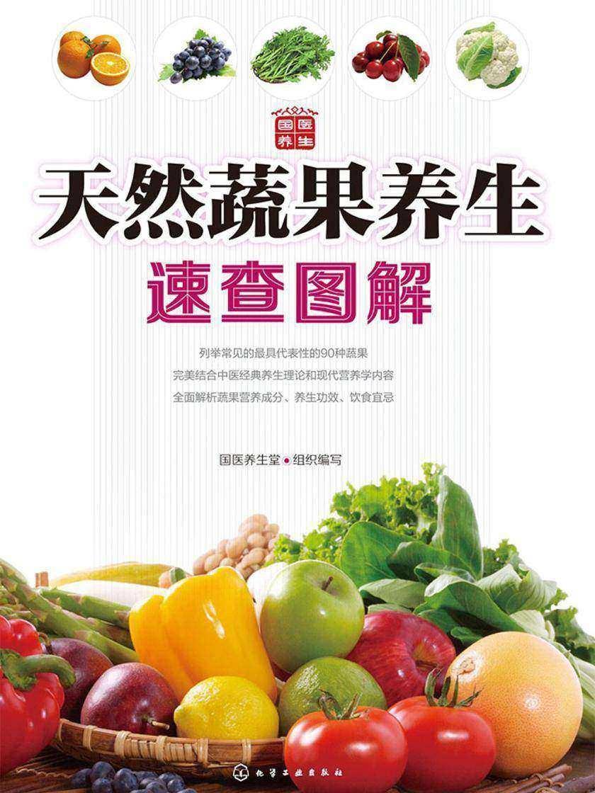 天然蔬果养生速查图解