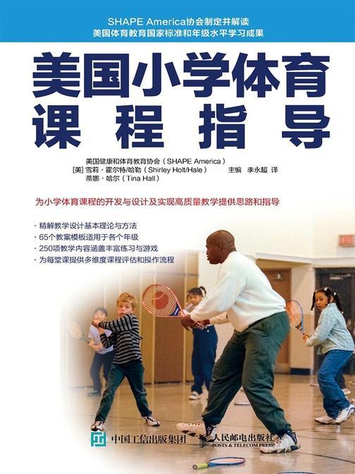 美国小学体育课程指导