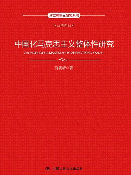 中国化马克思主义整体性研究(马克思主义研究丛书)