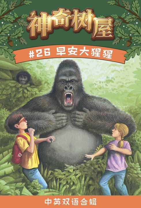 神奇树屋·故事系列·第7辑-26早安大猩猩