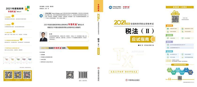 2021税务师 梦想成真 中华会计网校 税法(Ⅱ)应试指南