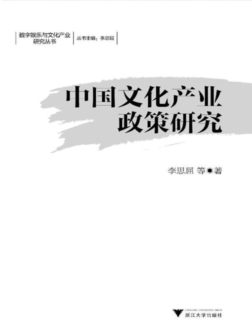 中国文化产业政策研究