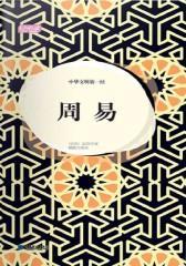 中华文明  经·周易