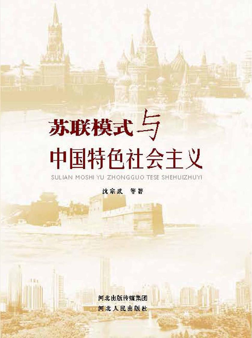 苏联模式与中国特色社会主义