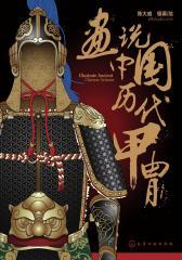 画说中国历代甲胄