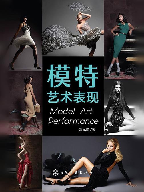 模特艺术表现