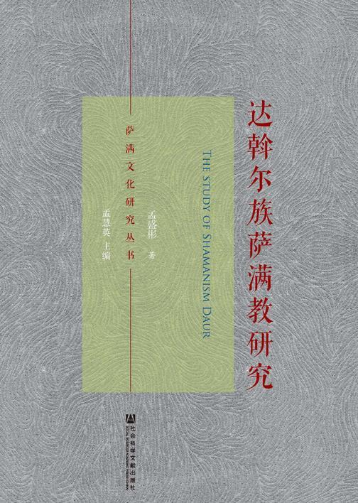 达斡尔族萨满教研究(萨满文化研究丛书)