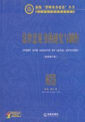 法律意见书的研究与制作
