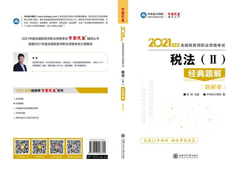 2021税务师 梦想成真 中华会计网校 税法(Ⅱ)经典题解