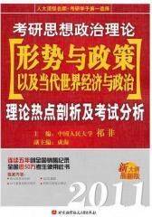 2011考研思想政治理论形势与政策以及当代世界经济与政治