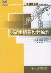 混凝土结构设计原理(仅适用PC阅读)