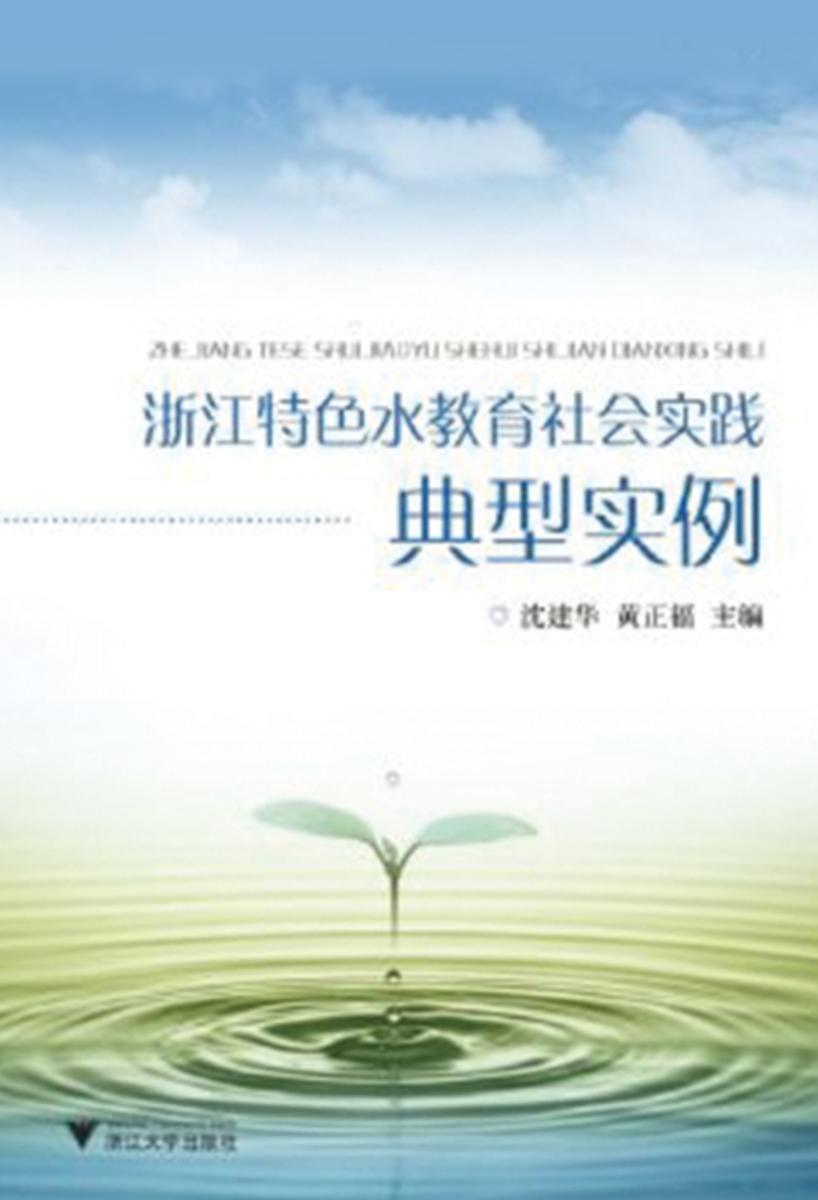 浙江特色水教育社会实践典型实例