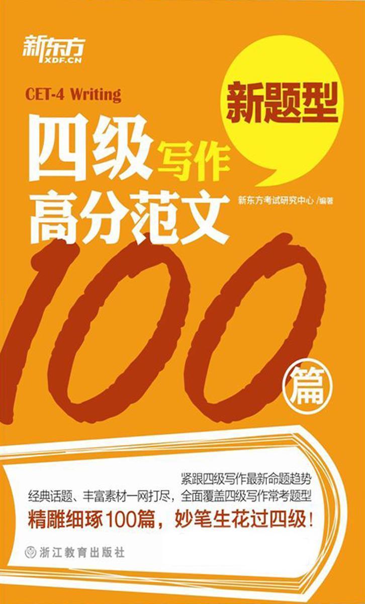 新东方·四级写作高分范文100篇