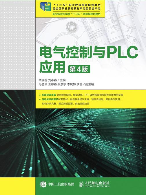 电气控制与PLC应用(第4版)