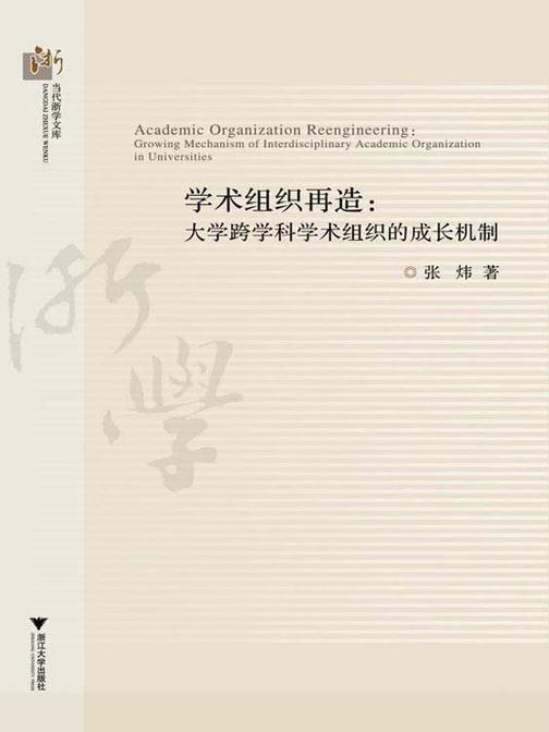 学术组织再造:大学跨学科学术组织的成长机制