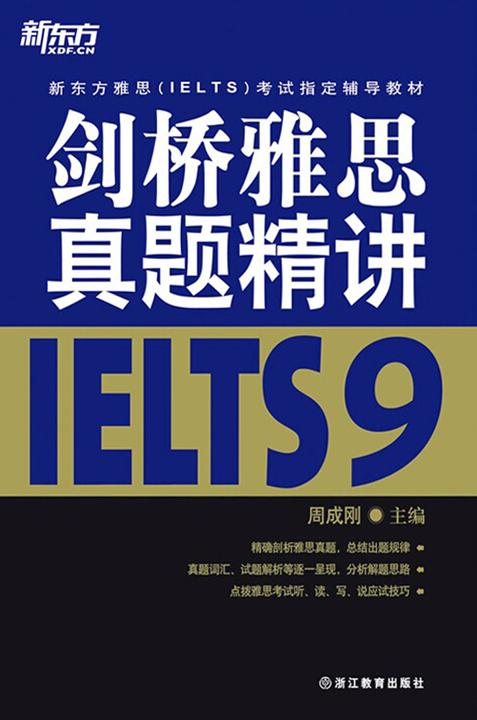 剑桥雅思真题精讲9 (新东方雅思(IELTS)考试指定辅导教材)