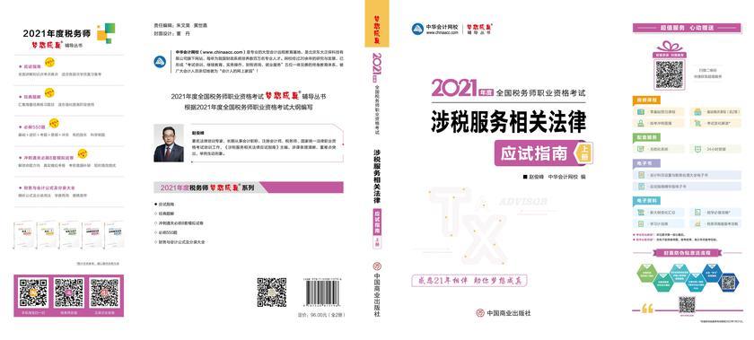 2021税务师 梦想成真 中华会计网校 涉税服务相关法律应试指南(上下册)