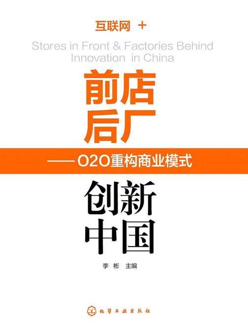 前店后厂 创新中国