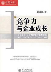 竞争力与企业成长(仅适用PC阅读)