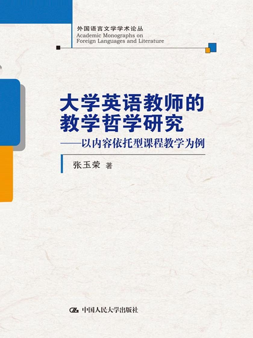 大学英语教师的教学哲学研究——以内容依托型课程教学为例(外国语言文学学术论丛)