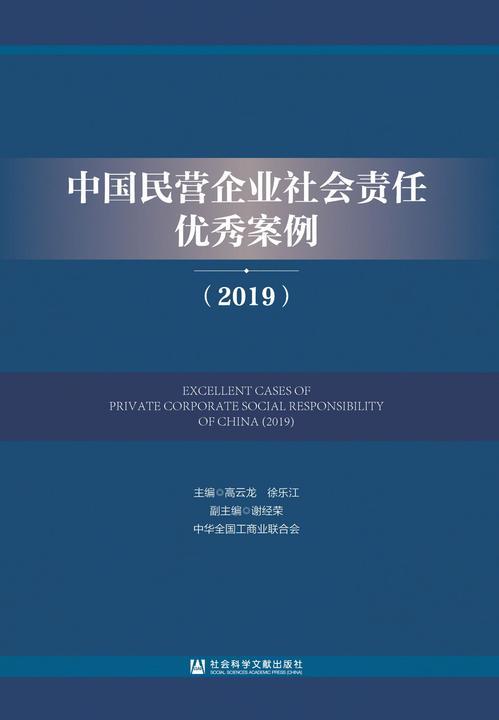 中国民营企业社会责任优秀案例(2019)