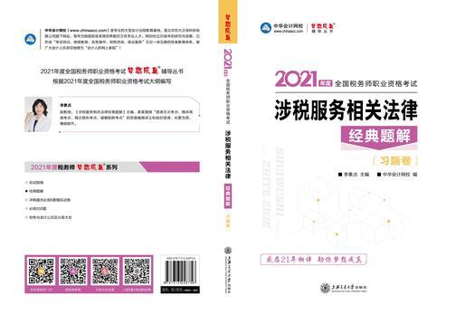 2021税务师 梦想成真 中华会计网校 涉税服务相关法律经典题解