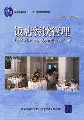 饭店餐饮管理(仅适用PC阅读)