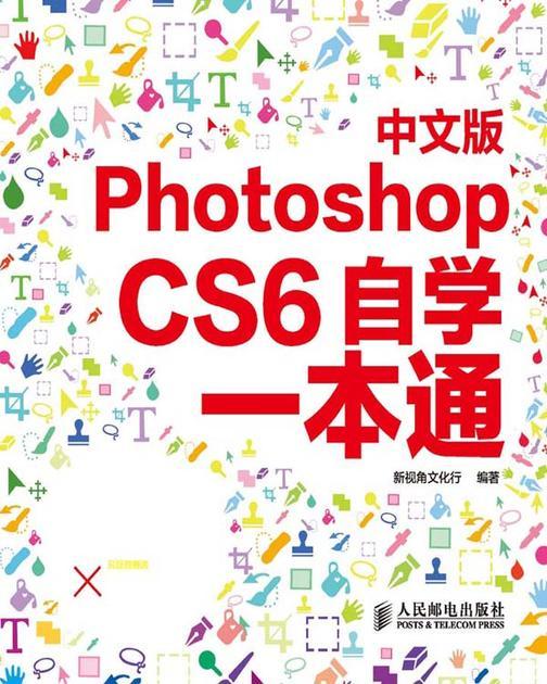 Photoshop CS6中文版自学一本通(仅适用PC阅读)
