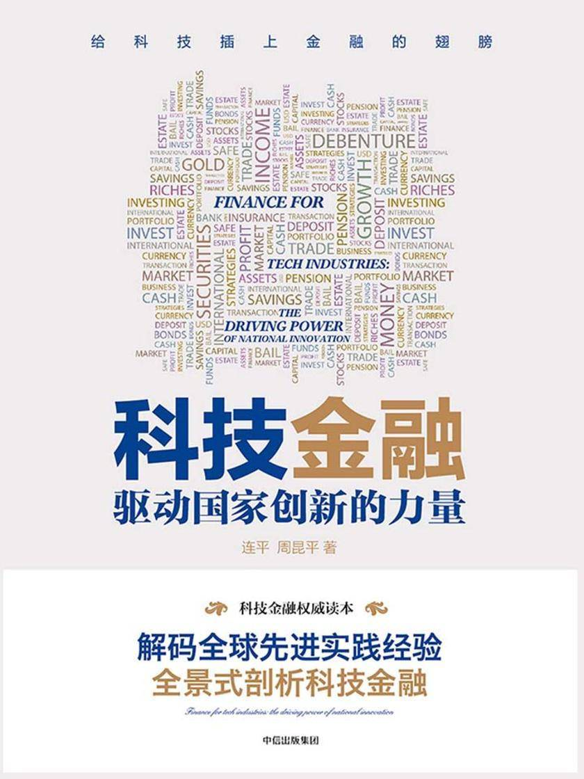 科技金融:驱动国家创新的力量