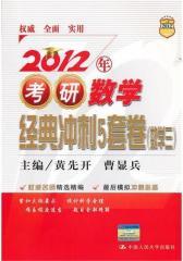 2012年考研数学经典冲刺5套卷:数学三(仅适用PC阅读)