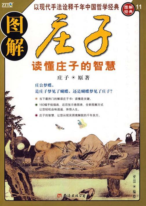 图解庄子(仅适用PC阅读)