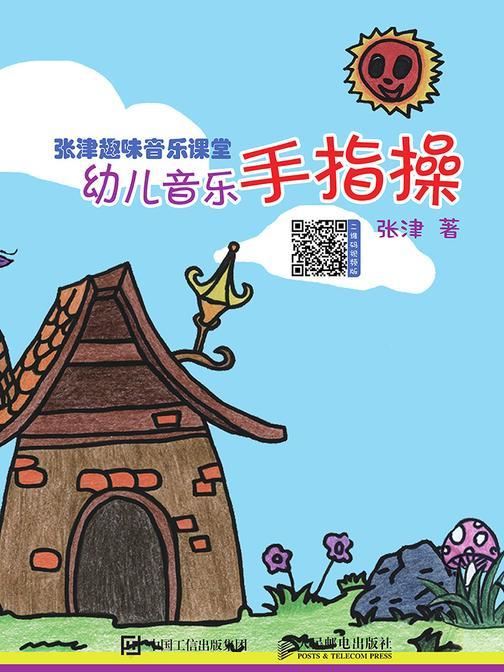 张津趣味音乐课堂:幼儿音乐手指操