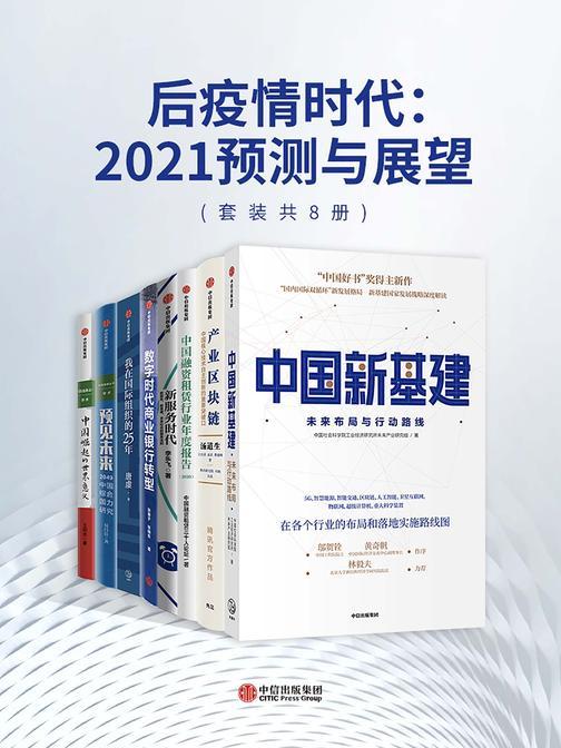 后疫情时代:2021预测与展望(套装共8册)