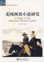 美国西部小说研究(仅适用PC阅读)