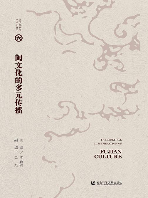 闽文化的多元传播