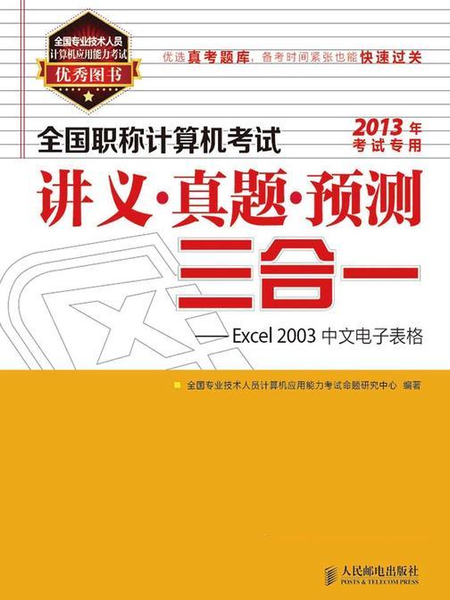 全国职称计算机考试讲义·真题·预测三合一——Excel 2003中文电子表格